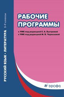 Быстрова Е.А. и др. - Русский язык. 5-9кл. Рабочие программы. обложка книги