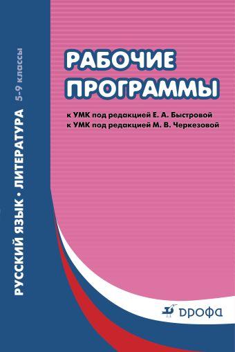 Русский язык. 5-9кл. Рабочие программы. Быстрова Е.А. и др.