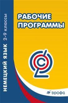 Шмакова Е.Ю. - Немецкий язык. 2-9 классы. Рабочие программы. обложка книги