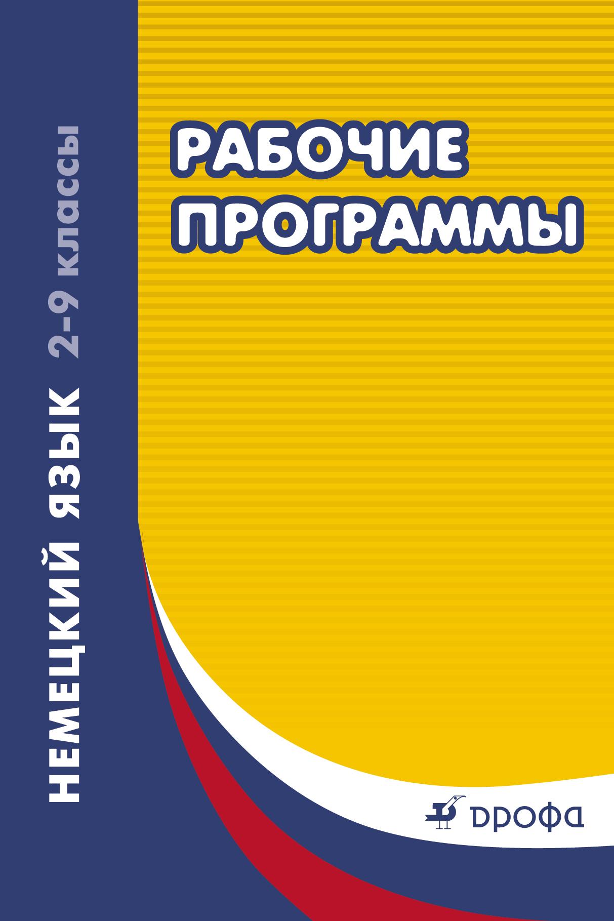 Немецкий язык. 2–9 классы. Рабочие программы ( Шмакова Е.Ю.  )