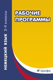 Шмакова Е.Ю. - Немецкий язык. 2–9 классы. Рабочие программы обложка книги