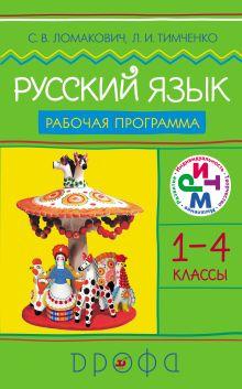 Ломакович С.В., Тимченко Л.И. - Русский язык. Программа.1–4 классы обложка книги
