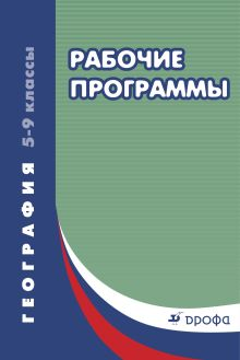 Курчина С.В. - География.Рабочие программы.5-9кл. обложка книги