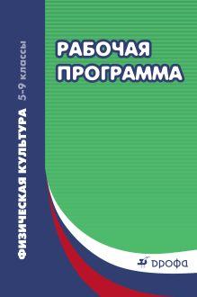 Физическая культура. 5–9 классы. Рабочая программа обложка книги
