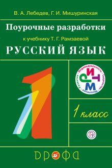 Лебедев В.А., Мишуринская Г.И. - Русский язык. 1 класс. Поурочные разработки обложка книги