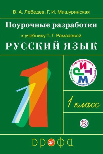 Русский язык. 1 класс. Поурочные разработки Лебедев В.А., Мишуринская Г.И.