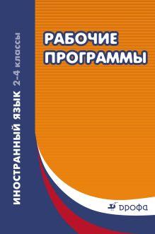 Шмакова Е.Ю. - Иностранный язык. 2–4 классы. Рабочие программы обложка книги