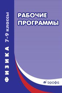 Тихонова Е.Н. - Физика. 7–9 классы. Рабочие программы обложка книги