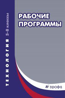 Зеленецкая Е.Ю. (составитель) - Рабочие программы.Технология.5-8кл. обложка книги