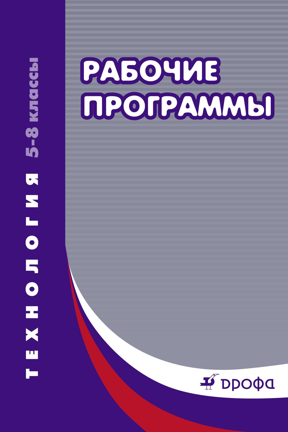 Технология. 5–8 классы. Рабочие программы ( Зеленецкая Е.Ю.  )