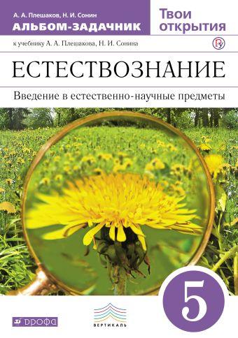 Твои открытия. 5 класс. Альбом-задачник Плешаков А.А., Сонин Н.И.