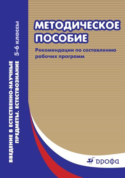 Введение в естественно-научные предметы.Естествознание 5-6кл.Методическое пособие