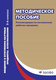 Власова И.Г. - Введение в естественно-научные предметы. Естествознание. 5–6 классы. Методическое пособие обложка книги