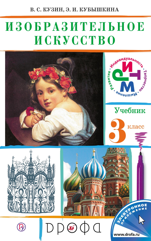 Изобразительное искусство. 3 класс. Учебник.