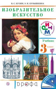 Кузин В.С., Кубышкина Э.И. - Изобразительное искусство. 3 класс. Учебник обложка книги