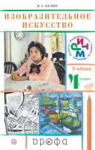 Изобразительное искусство. 4кл. Учебник.