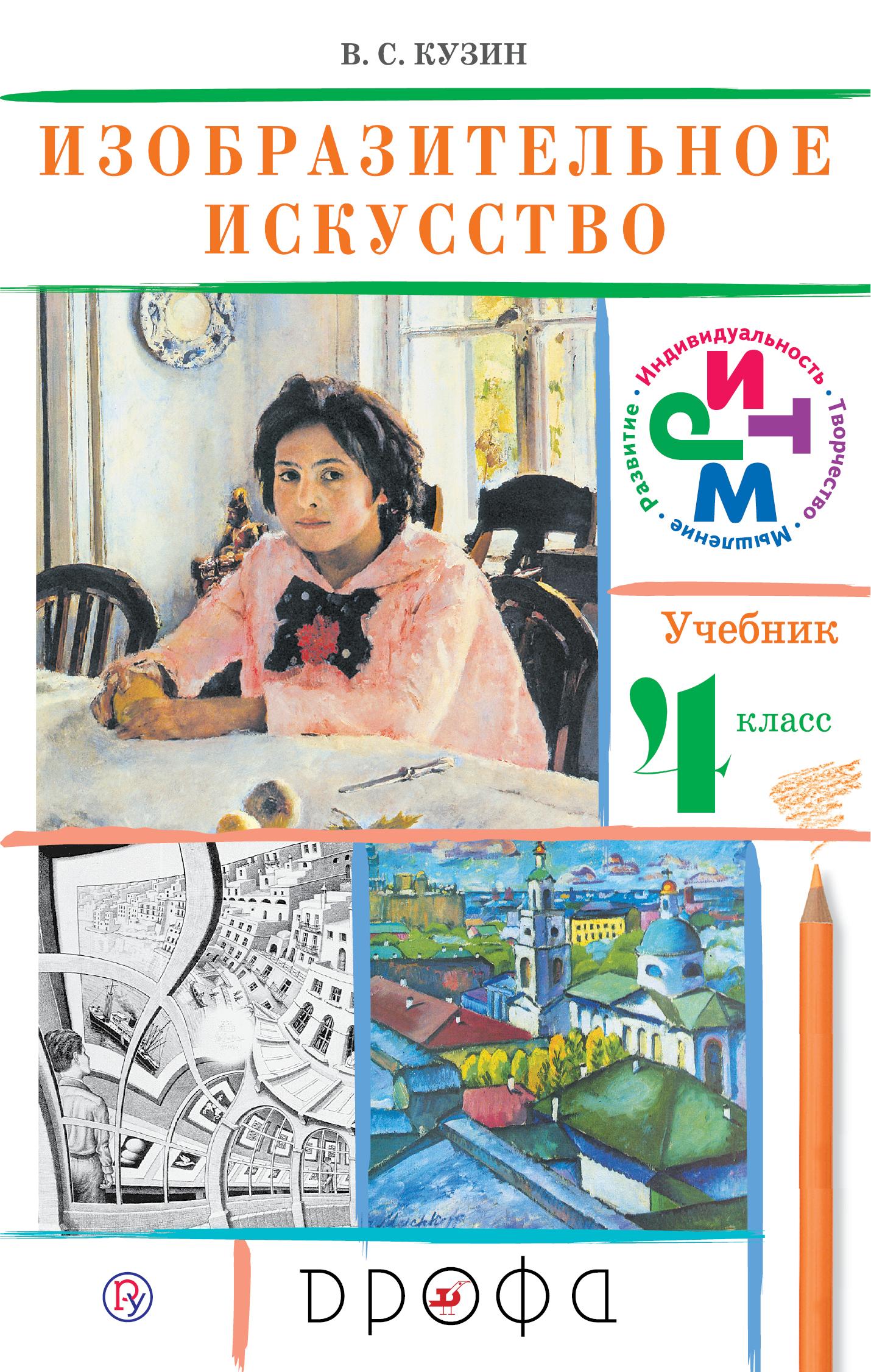 Изобразительное искусство. 4 класс. Учебник. РИТМ