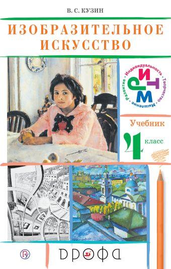 Изобразительное искусство. 4кл. Учебник. Кузин В.С.