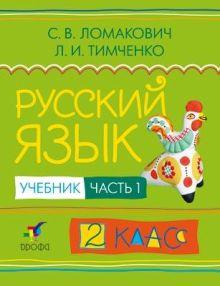 Русский язык. 2 класс. Учебник. Часть 1 обложка книги