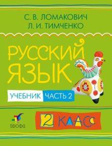 Русский язык. 2 класс. Учебник. Часть 2 обложка книги