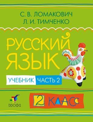 Русский язык. 2 класс. Учебник. Часть 2 Ломакович С.В., Тимченко Л.И.