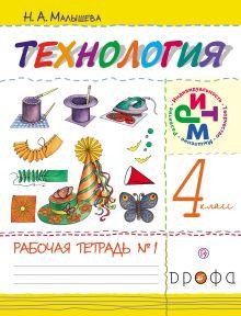 Малышева Н.А. - Технология. 4кл.Рабочая тетрадь.№ 1. обложка книги