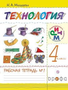 Малышева Н.А. - Технология. 4 класс. Рабочая тетрадь № 1 обложка книги