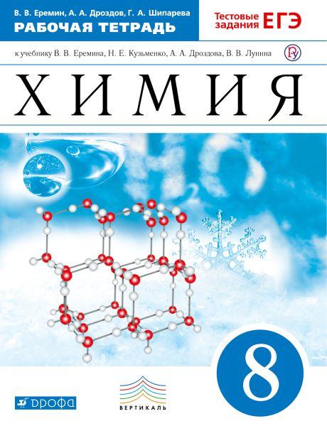 Химия. 8 класс. Рабочая тетрадь (с тестовыми заданиями ЕГЭ)