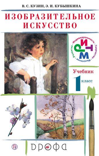 Изобразительное искусство. 1кл. Учебник. Кузин В.С., Кубышкина Э.И.