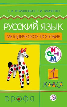 Русский язык. 1 класс. Методическое пособие обложка книги