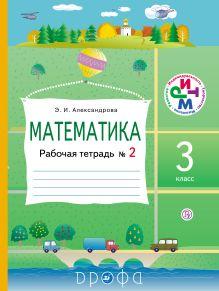 Математика.3кл.Раб.тетрадь. N2. обложка книги