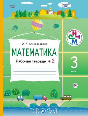 Математика. 3 класс. Рабочая тетрадь № 2 Александрова Э.И.