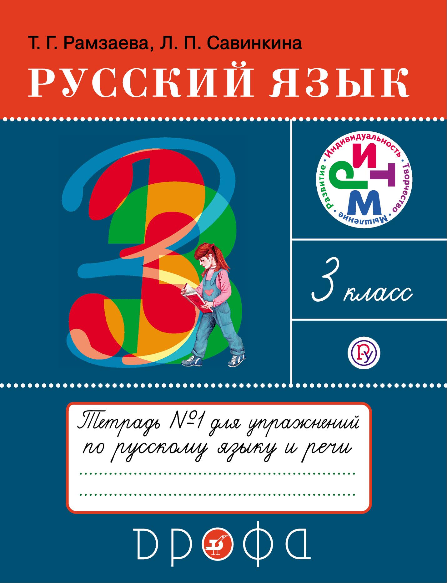 Русский язык 3кл.Тетрадь для упражнений. N1.