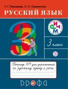Русский язык. 3 класс. Тетрадь для упражнений. № 1