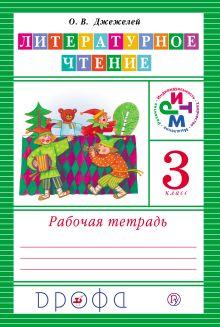 Джежелей О.В. - Литературное чтение. 3 класс. Рабочая тетрадь обложка книги