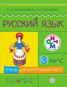 Русский язык.3кл.Тетр.для контр.работ. обложка книги