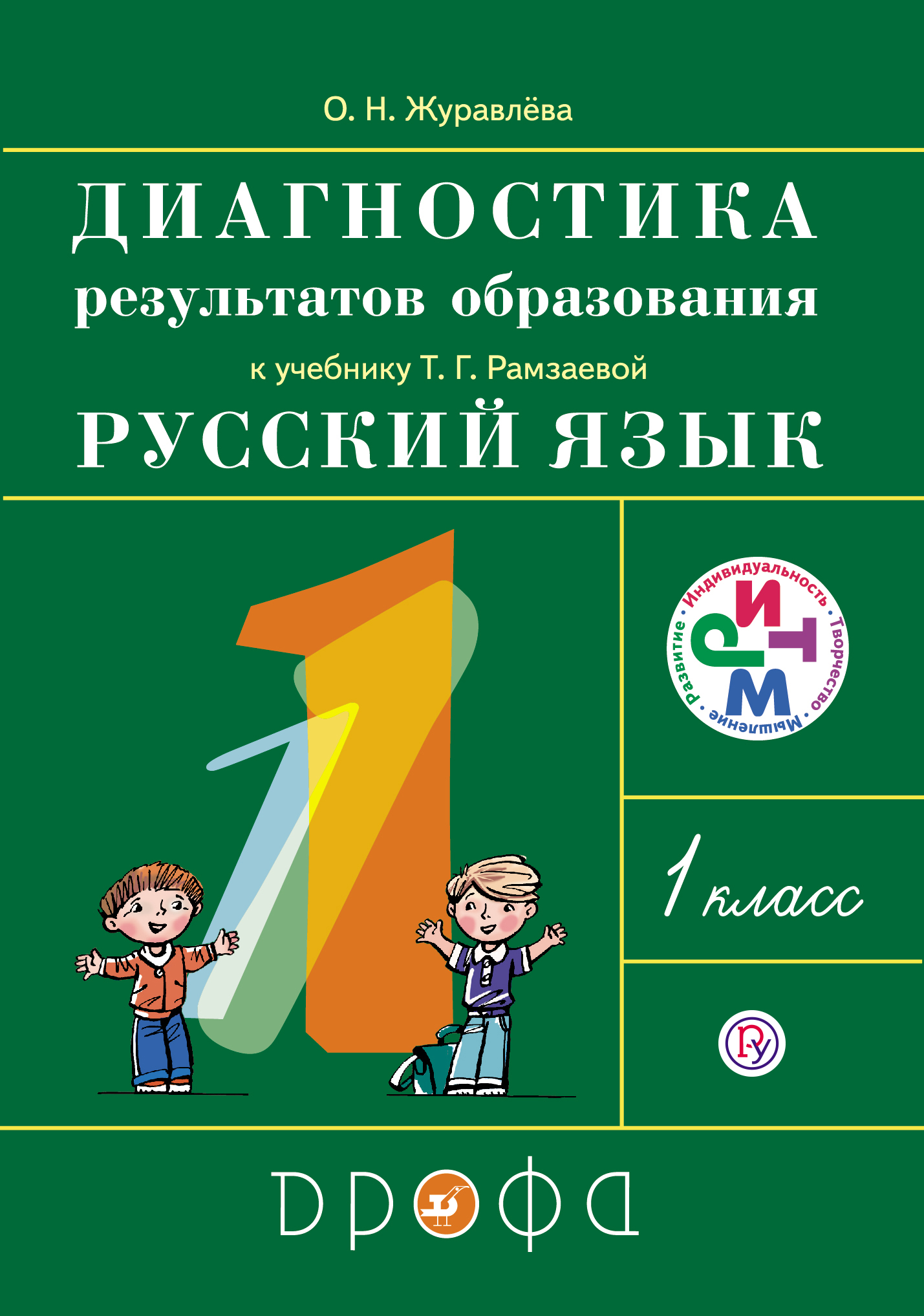 Русский язык. 1 класс. Диагностика  результатов обучения. РИТМ