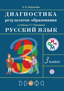 Журавлева О.Н. - Русский язык. 3 класс. Диагностика результатов образования обложка книги