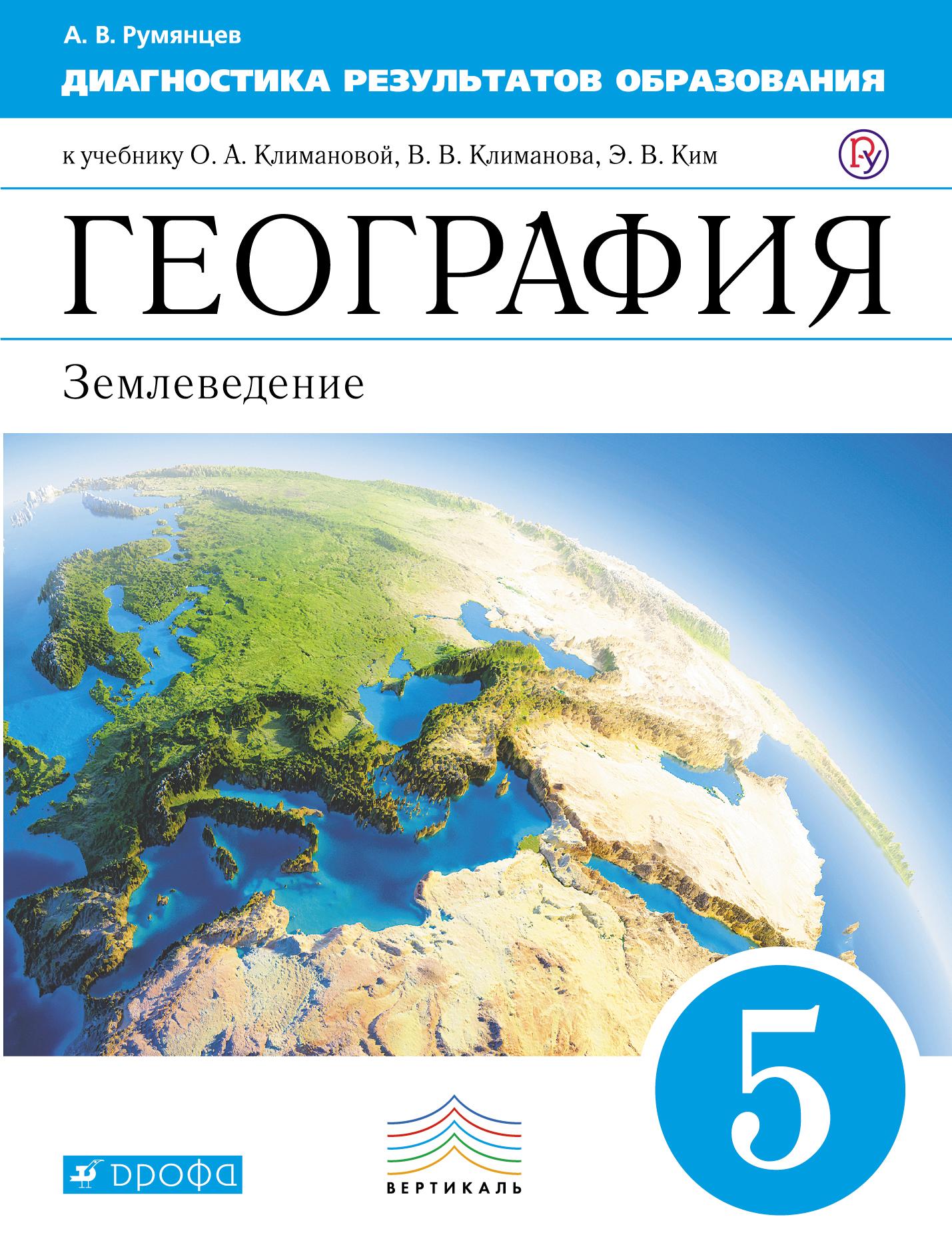 География. Землеведение. 5 класс. Рабочая тетрадь (диагностические работы) ( Румянцев А.В.  )