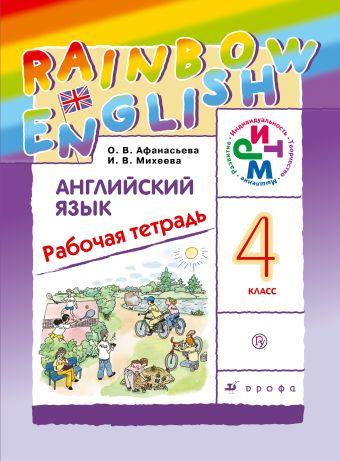 Английский язык. 4 кл. Рабочая тетрадь. Афанасьева О.В., Михеева И.В.