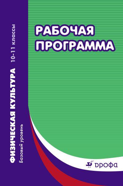 Физическая культура. Рабочая программа. 10-11 кл. ФГОС