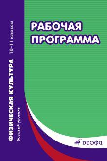 Погадаев Г.И . - Физическая культура. Рабочая программа. 10-11 кл. обложка книги
