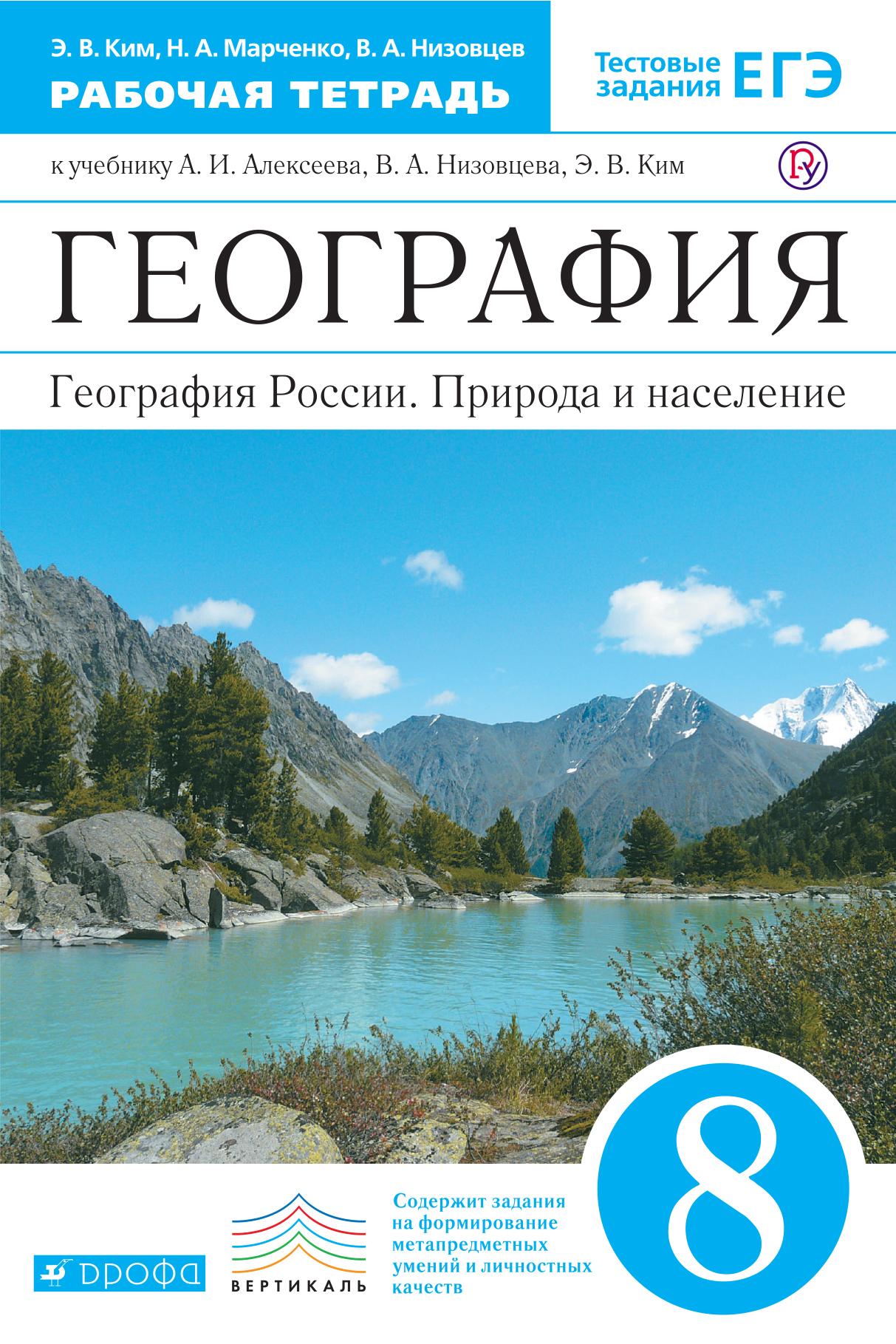География России.8 класс. Рабочая тетрадь