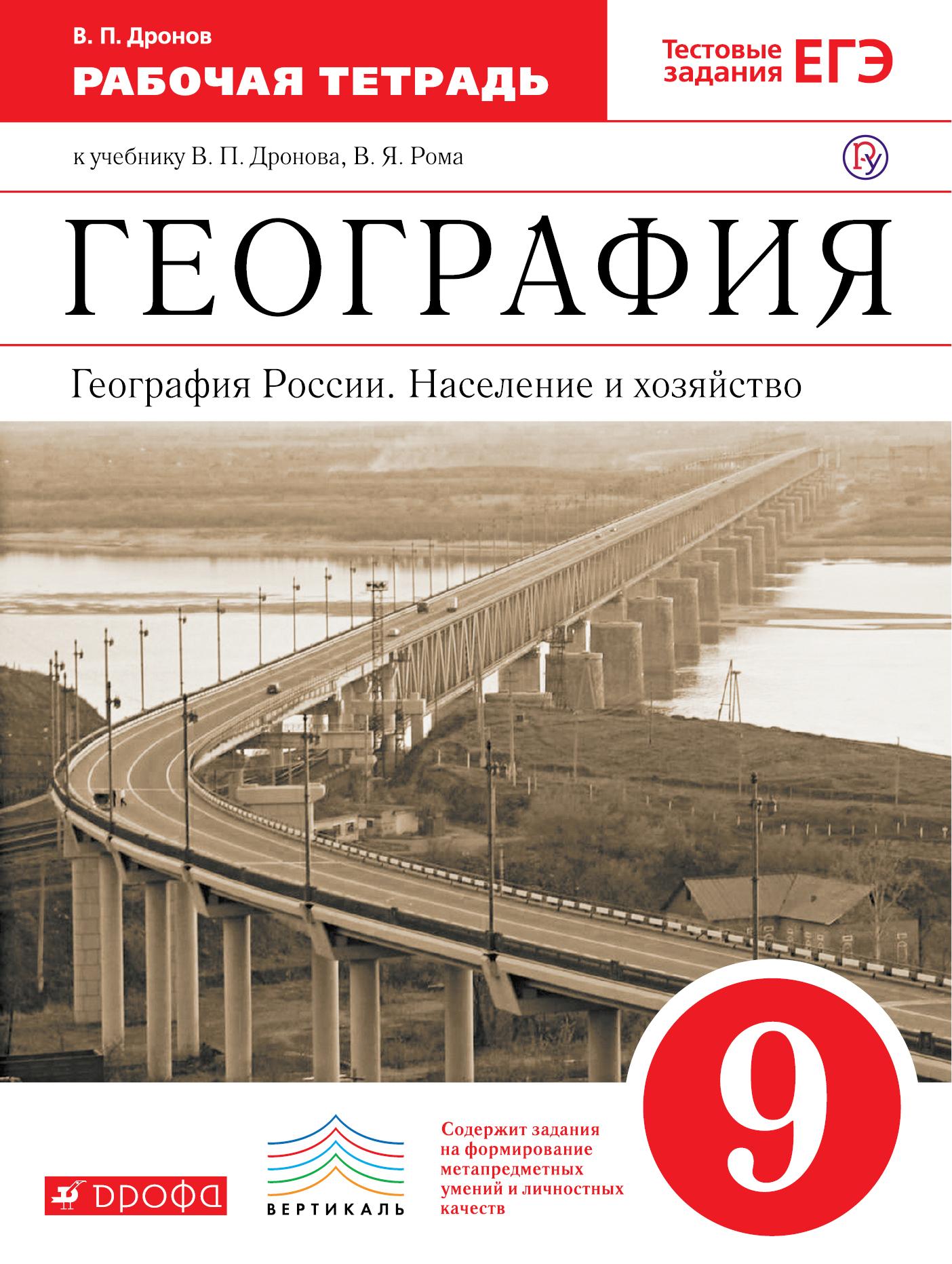 География России.Население и хозяйство.9 класс. Рабочая тетрадь