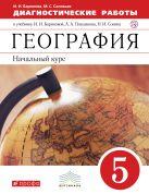 География. 5 класс Диагностические работы