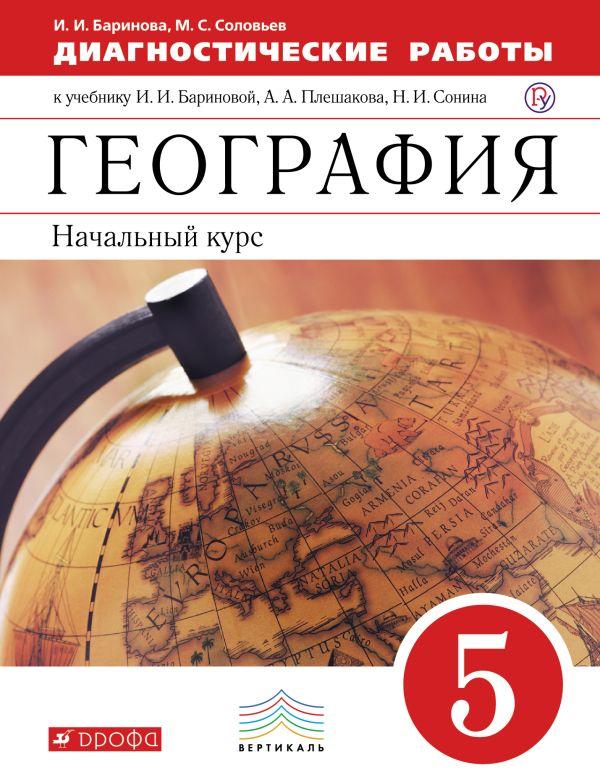 География. 5 класс Диагностические работы Баринова И.И., Соловьев М.С.