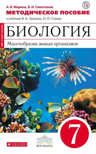 Биология. Многообразие живых организмов. 7 класс. Методическое пособие