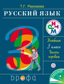 Рамзаева Т.Г. - Русский язык.3 кл. Учебник. Ч.1, Ч.2. Комплект. обложка книги