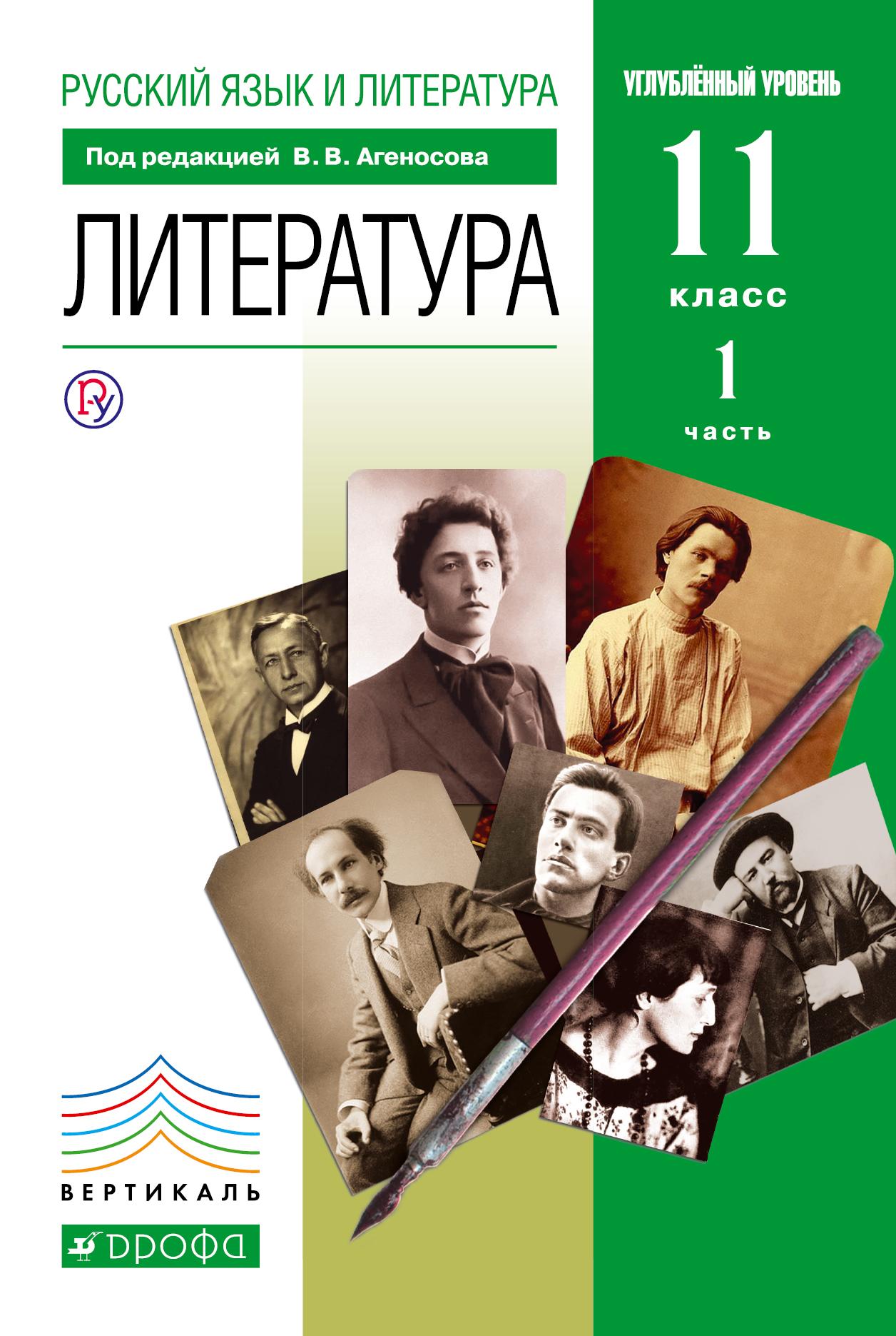 Русский язык и литература. Литература. Углубленный уровень. 11 класс. Хрестоматия ( Агеносов В.В.  )