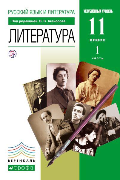 Русский язык и литература. Литература. Углубленный уровень. 11 класс. Хрестоматия. Комплект в 2-х частях